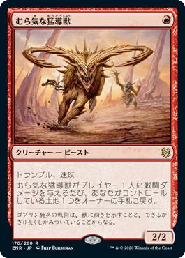 《むら気な猛導獣/Wayward Guide-Beast》[ZNR] 赤R