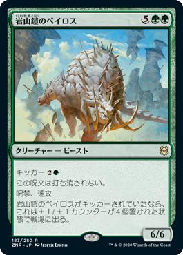 《岩山鎧のベイロス/Cragplate Baloth》[ZNR] 緑R