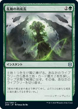 《乱動の再成長/Roiling Regrowth》[ZNR] 緑U