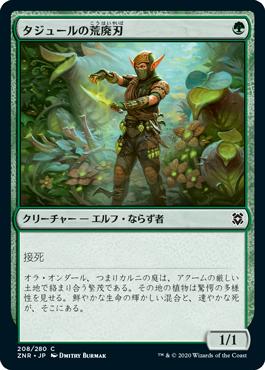 《タジュールの荒廃刃/Tajuru Blightblade》[ZNR] 緑C