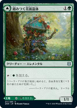 《絡みつく花面晶体/Tangled Florahedron》[ZNR] 緑U