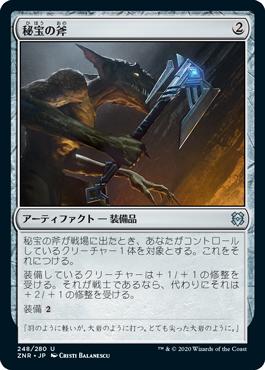 《秘宝の斧/Relic Axe》[ZNR] 茶U