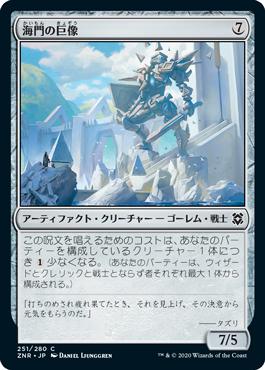 《海門の巨像/Sea Gate Colossus》[ZNR] 茶C