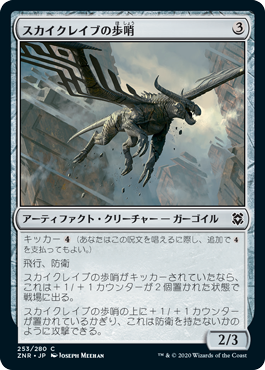 《スカイクレイブの歩哨/Skyclave Sentinel》[ZNR] 茶C