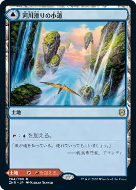 《河川滑りの小道/Riverglide Pathway》[ZNR] 土地R