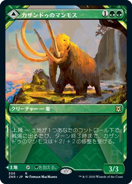 ■ショーケース■《カザンドゥのマンモス/Kazandu Mammoth》[ZNR-BF] 緑R
