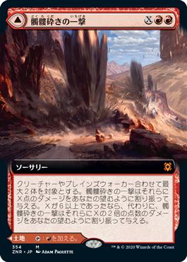 ■拡張アート■《髑髏砕きの一撃/Shatterskull Smashing》[ZNR-BF] 赤R
