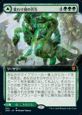 【Foil】■拡張アート■《変わり樹の共生/Turntimber Symbiosis》[ZNR-BF] 緑R