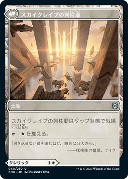 《スカイクレイブの僧侶/Skyclave Cleric》[ZNR] 白U