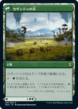 《カザンドゥのマンモス/Kazandu Mammoth》[ZNR] 緑R