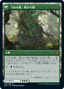 《変わり樹の共生/Turntimber Symbiosis》[ZNR] 緑R