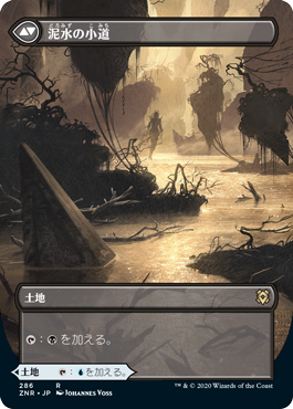 【Foil】■拡張アート■《清水の小道/Clearwater Pathway》[ZNR-BF] 土地R