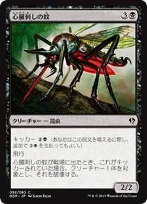 《心臓刺しの蚊/Heartstabber Mosquito》[ZvE] 黒C