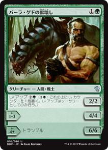 《バーラ・ゲドの獣壊し/Beastbreaker of Bala Ged》[ZvE] 緑U