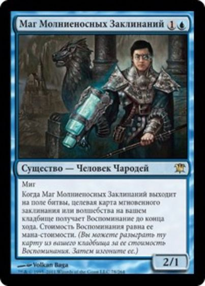 【Foil】《瞬唱の魔道士/Snapcaster Mage》[ISD] 青R