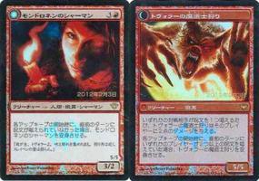 【Foil】《モンドロネンのシャーマン/Mondronen Shaman》/【Foil】《トヴォラーの魔道士狩り/Tovolar's Magehunter》[発売記念プロモ] 赤
