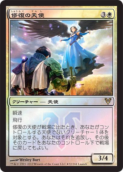 【Foil】《修復の天使/Restoration Angel》[発売記念プロモ] 白