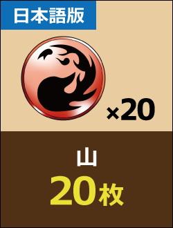 【JP】山 20枚