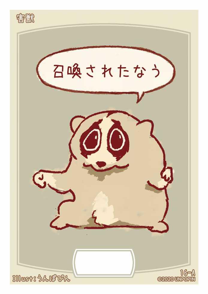 【Foil】★うんぽぴんトークン(害獣)★/16-A[トークン]