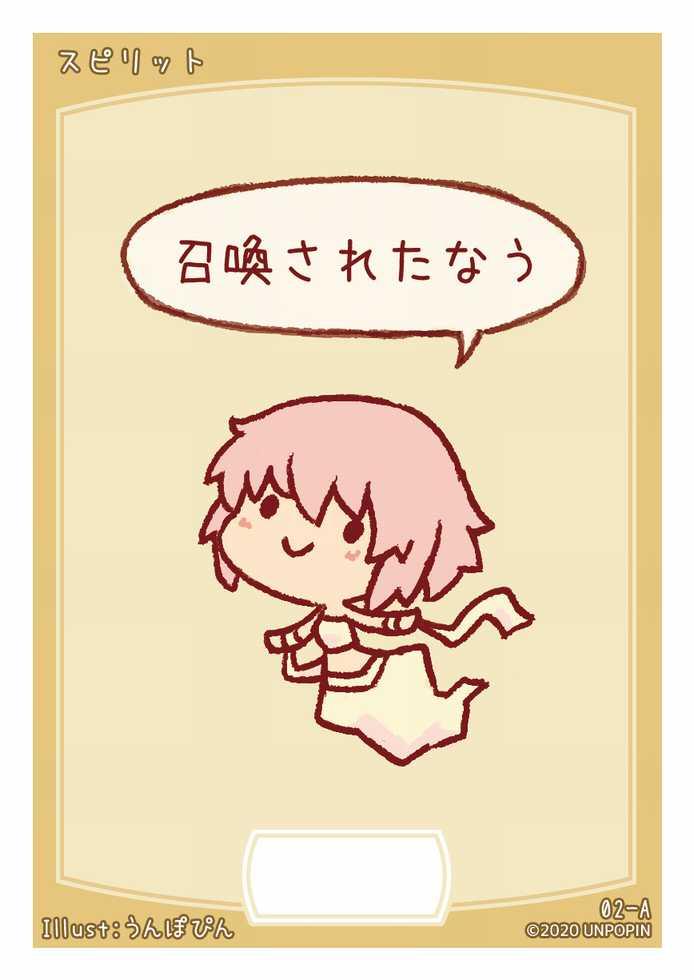 【Foil】★うんぽぴんトークン(スピリット)★/02-A[トークン]