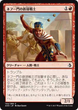 ネフ一門の鉄球戦士