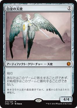 白金の天使
