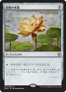 《金粉の水蓮/Gilded Lotus》[DOM] 茶R