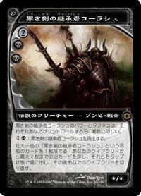 黒き剣の継承者コーラシュ
