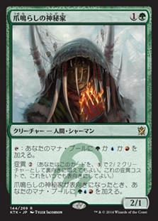 【Foil】◆プレリリース◆《爪鳴らしの神秘家/Rattleclaw Mystic》[KTK-PRE] 緑R