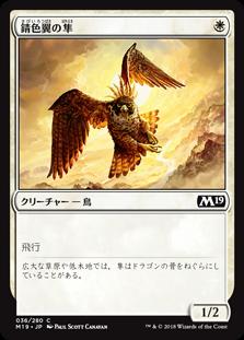 錆色翼の隼