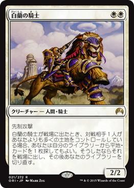 白蘭の騎士
