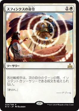 【Foil】◆プレリリース◆《スフィンクスの命令/Sphinx's Decree》[RIX-PRE] 白R
