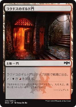ラクドスのギルド門