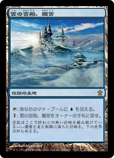 雲の宮殿、朧宮
