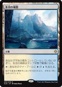 氷河の城砦