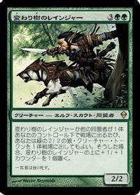 変わり樹のレインジャー