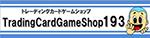 トレーディングカードゲームショップ193
