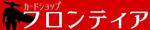 カードショップフロンティア神戸店