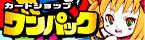 カードショップONE☆PACK