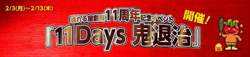 『11Days 鬼退治』