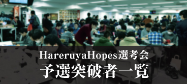 Hareruya Hopes選考会予選突破者一覧