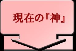 現在の『神』