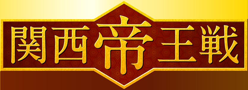 関西帝王戦