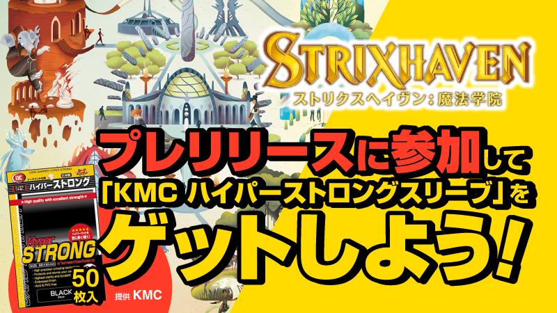 『 ストリクスヘイヴン:魔法学院 』プレリリースに参加して、「KMC ハイパーストロングスリーブ」をゲットしよう!
