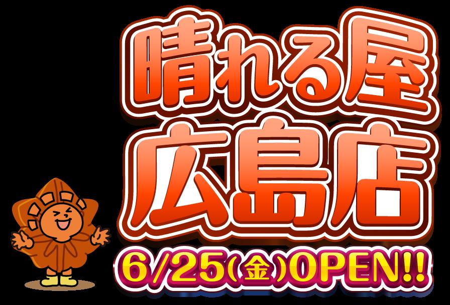晴れる屋広島店OPEN!!