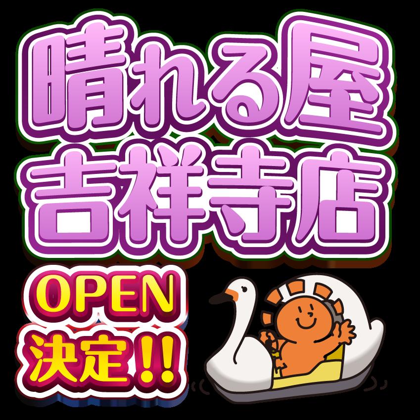 晴れる屋吉祥寺店OPEN!!