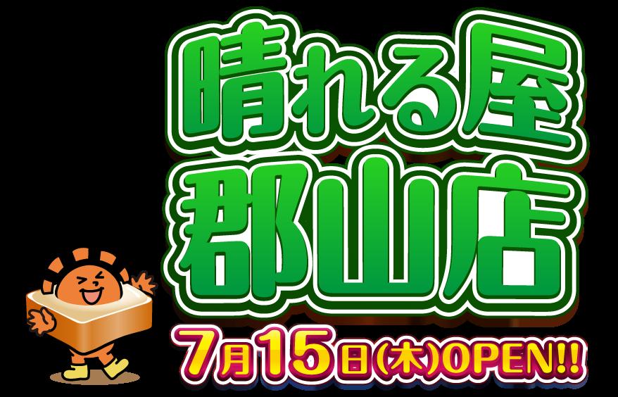 晴れる屋郡山店OPEN!!