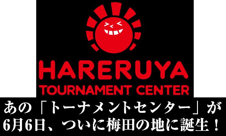 晴れる屋トーナメントセンター大阪OPEN!!