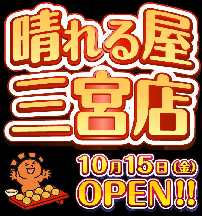 晴れる屋三宮店OPEN!!