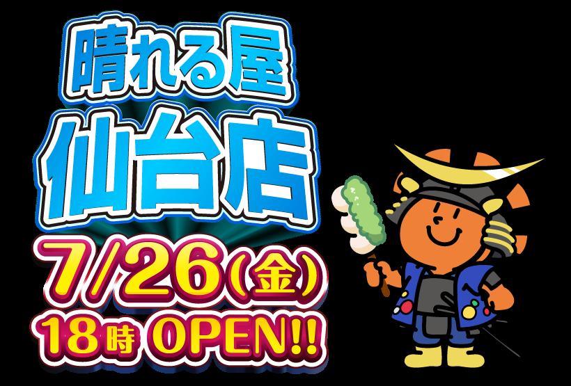 晴れる屋秋葉原店6/7(金)11時OPEN!!